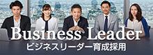 ビジネスリーダー育成採用