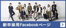 全研本社 新卒採用Facebookページ