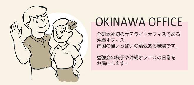 全研本社初のサテライトオフィスである沖縄オフィス。国際通りの近くにあります。 東京とは少し違う空気が流れる沖縄オフィス。 勉強会の様子や沖縄オフィスの日常をお届けします!