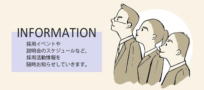 採用イベントや説明会のスケジュールなど、採用活動情報を随時お知らせしていきます。