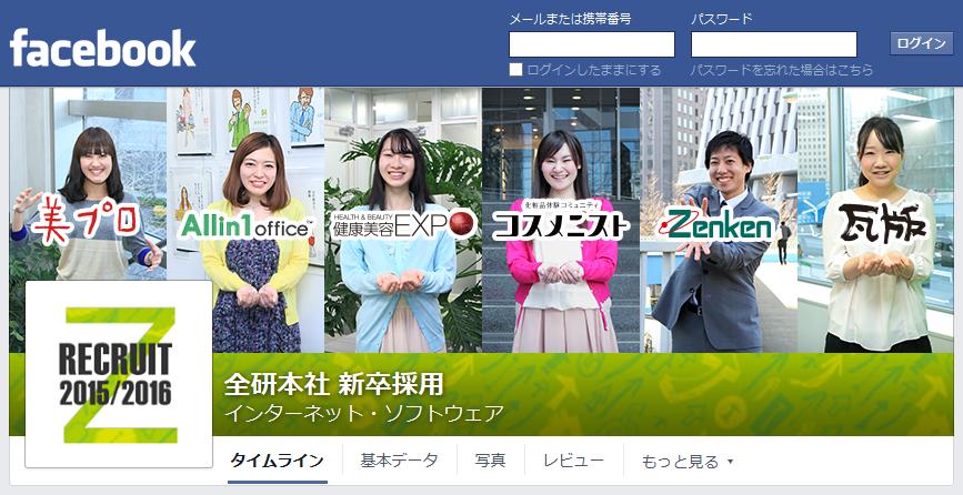 全研本社 新卒採用Facebook