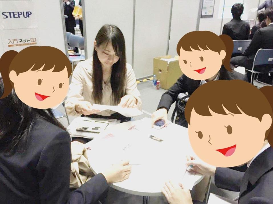 日経Career Forum 全研本社
