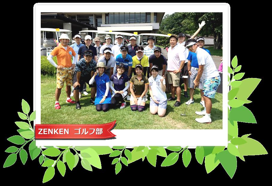 ゴルフ部ブログ