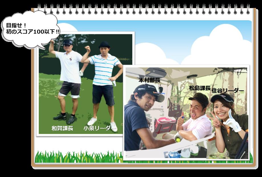 ゴルフ部ブログ1