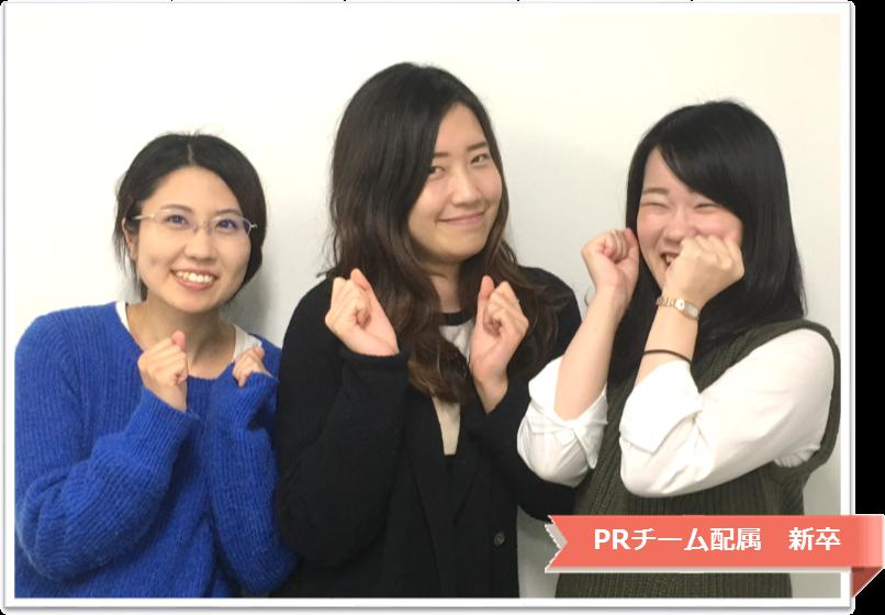 PR15新卒