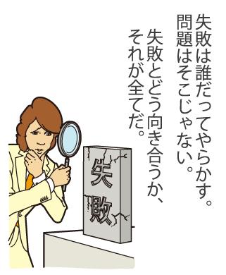 全研クレド02誠実