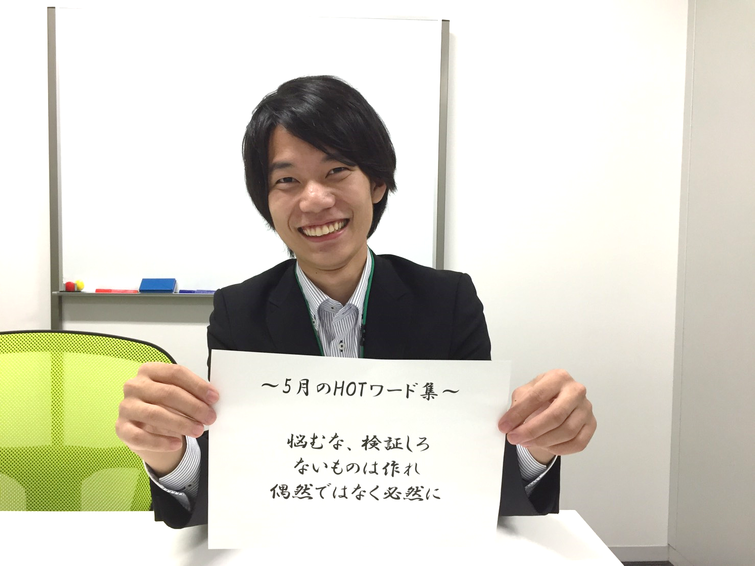 ホットword安藤さん