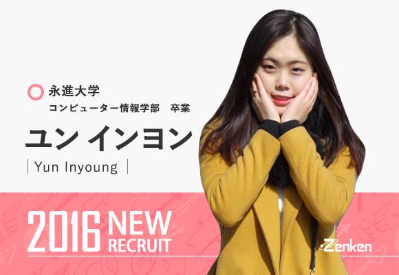 ●15卒内定者インタビュー_ユン インヨン