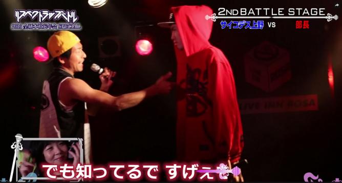 s_rap部長サ上