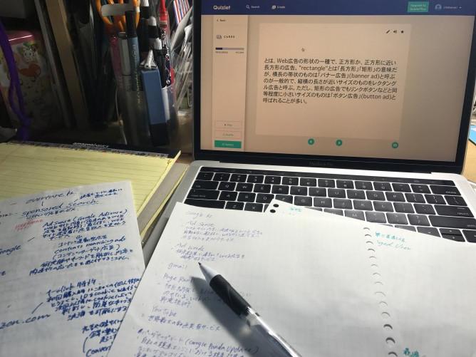 s_勉強の日々