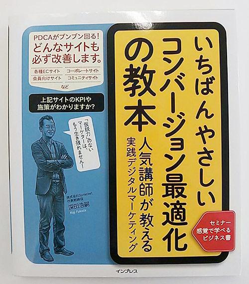 いちばんやさしいコンバージョン最適化の教本