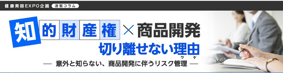知的財産権02