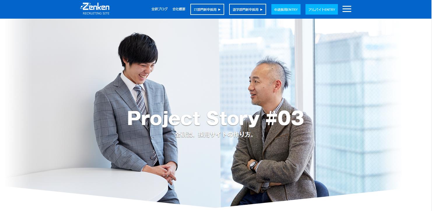 採用サイトプロジェクトストーリー