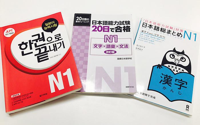 日本語勉強に役立った本