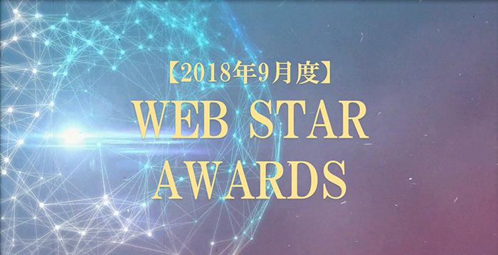 webstarawards