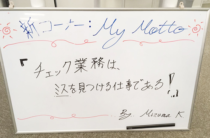 my-motto_mizumasann