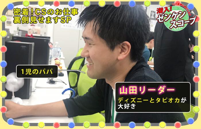 山田リーダー