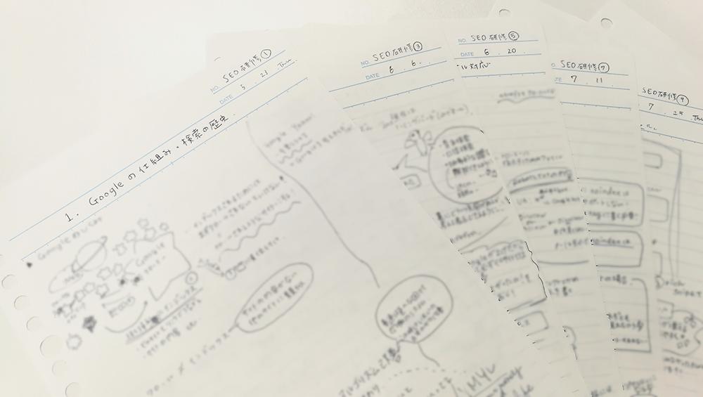 研修で使用したノート