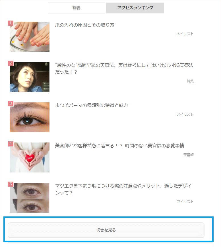 ツァイガルニク効果_美プロPLUSPC