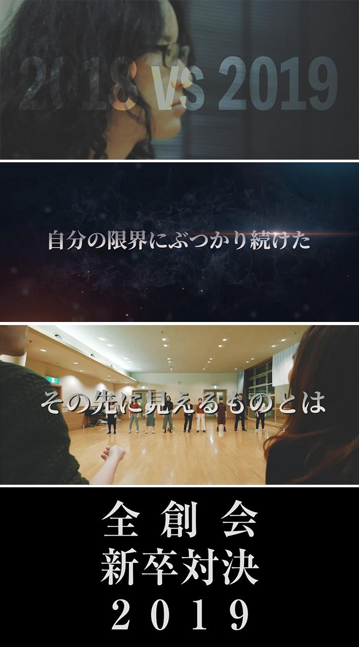 ★新卒動画1