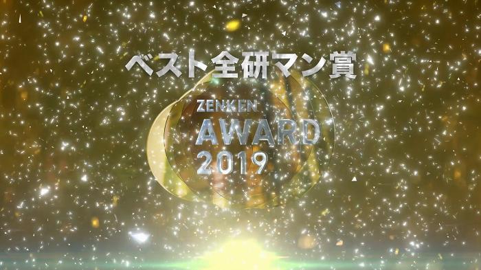 ベスト全研マン賞02