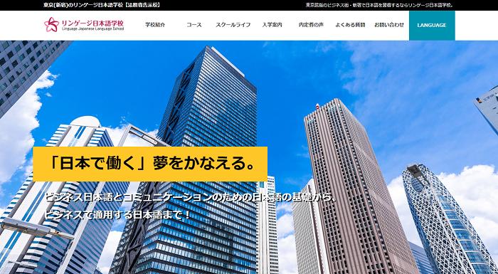 日本語学校ホームページ