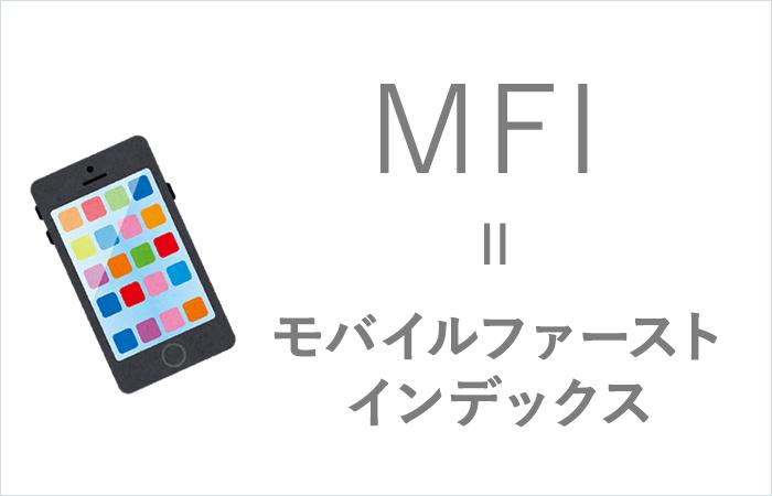 MFI画像